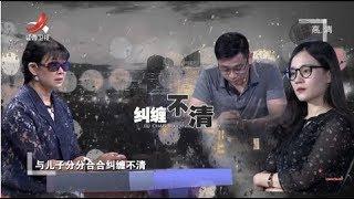 《金牌调解》男子为爱泪洒现场 母亲棒打鸳鸯的真相 20191114