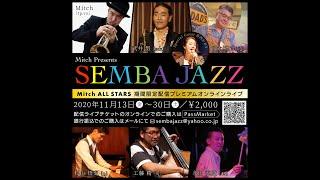 Semba Jazz Premium Online Live 予告編