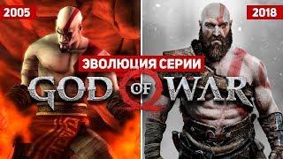 Download Эволюция серии игр God of War (2005 - 2018) Mp3 and Videos
