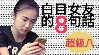 【超級8】 白目女友的八句話