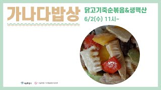 6/2 가나다밥상_계절의 선물_닭고기죽순볶음&생…