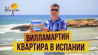 Купить квартиру в Испании на берегу моря в новостройке [2019]