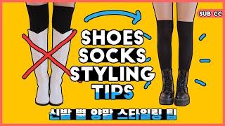 Sub) 신발 별 양말 길이 추천! 양말 센스있게 스타…