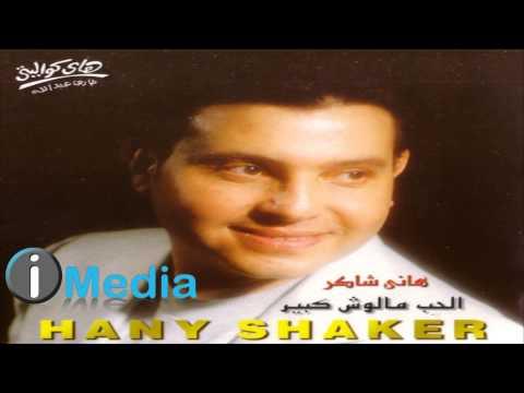 Hany Shaker - Assaheb Meen / هاني شاكر - أصاحب مين