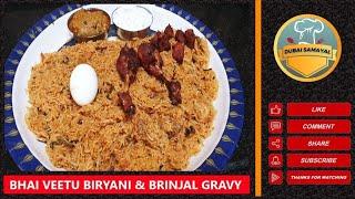 Bhai Veetu Chicken Biriyani l Brinjal Gravy l சிக்கன் பிரியாணி கத்திரிக்காய் தொக்கு | Dubai Samayal