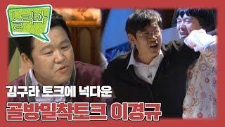 """[놀러와] 거침없는 구라 토크에 넉다운?! """"골방밀착토크 6부"""" 이경규, 김구라"""