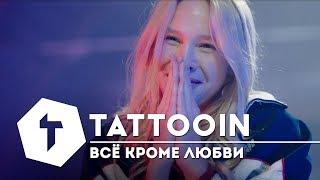 Анонс   Официальный клип  Tattooin - Всё кроме любви   Ограничение 16+