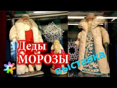 🎅 Деды Морозы и Снегурочки прошлого века. Выставка старинных ёлочных игрушек