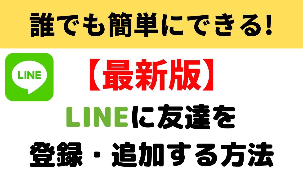 コード 招待 qr Line グループ