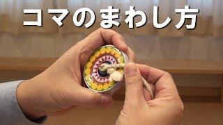 【改訂版】コマのまわし方 ( how to spin the top ) thumbnail