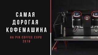 Самая дорогая кофемашина на Pir Coffee Expo   La Marzocco, Slayer, Synesso,Nuova Simonelli и ...
