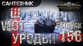 WoT уроды Выпуск #156 ~World of Tanks (wot)