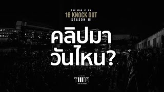 """TWIO3 : ตารางออนแอร์ """"16 KNOCKOUT""""  