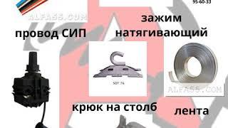 видео на сип 2 АЛЬФА ЭЛЕКТРО НА ХИТРОМ РЫНКЕ Омск