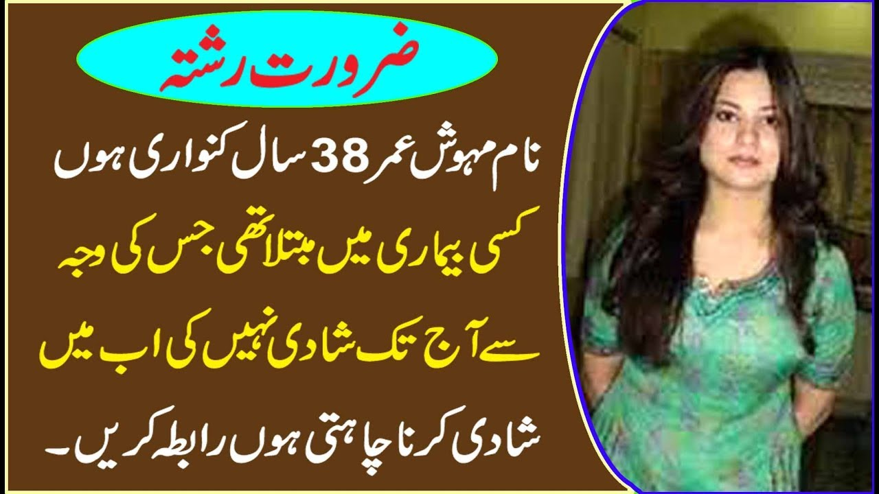 Zaroorat Rishta Name Mehvish age 38 Years Old bridal Marriage program  details by The Marriage Program