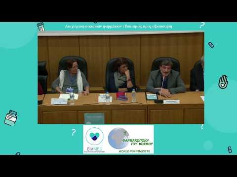 GIVMED & ΦτΚ: Συζήτηση για τη δωρεά φαρμάκων
