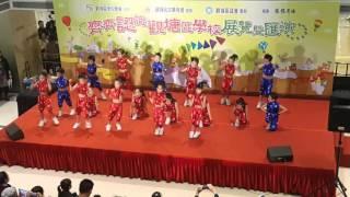 佛教慈敬學校舞蹈表演 ( 齊來認識觀塘區學校 )