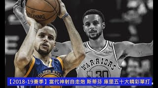【nba crossovers and ankle breakers 2018-19】「nba crossovers and ankle breakers 2018-19」#nba crossovers and ankle breakers 2018-19,【2018-19賽季】...