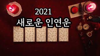 [타로카드/연애운] 2021년, 내게 다가올 인연