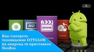 Русское IPTV телевидение OTTCLUB на андроид тв приставках