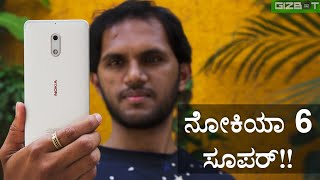 "Nokia 6 - ಚೀನಾ ಕಂಪೆನಿಗಳಿಗೆ ಸೆಡ್ಡು ಹೊಡೆಯುವ ಏಕೈಕ ಫೋನ್ ""ನೋಕಿಯಾ 6""!!"