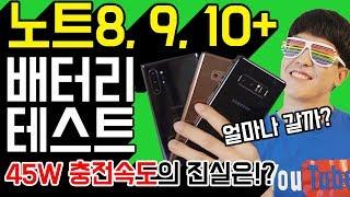 갤럭시노트10 플러스 배터리는 얼마나 갈까? (노트8, 9와 끝장비교) 서드파티로 45W충전 가능할까?