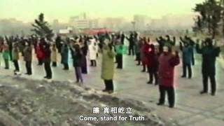 Free China Theme Song Music Video  The Courage to Believe OFFICIAL