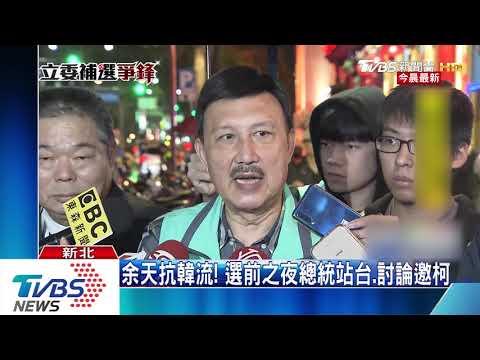 余天抗韓流!選前之夜總統站台、討論邀柯