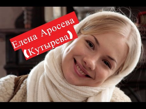 Елена Аросьева. Биография. О личной жизни