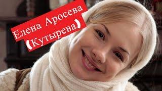 Елена Аросьева сериал Чужая ЛИЧНАЯ ЖИЗНЬ Улыбка пересмешника