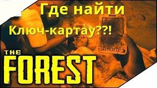 the Forest - КАК НАЙТИ КЛЮЧ КАРТУ И ОТКРЫТЬ БУНКЕР (обновление 0.51 концовка финал) #22