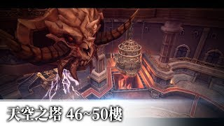 Aura Kingdom 幻想神域 - 天空之塔SkyTower 46~50樓