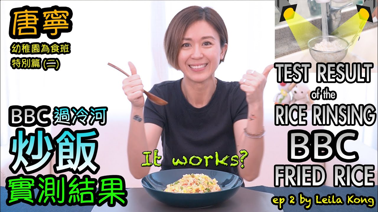 BBC過冷河炒飯實測結果 ep2 BBC fried rice TESTED by local Asian presenter