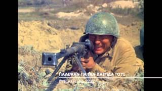 Παγκόσμιος Κινηματογράφος | Πάλεψαν για την πατρίδα τους (trailer)