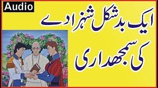 Interesting Stories In Urdu   A Ugly Prince Story In Urdu