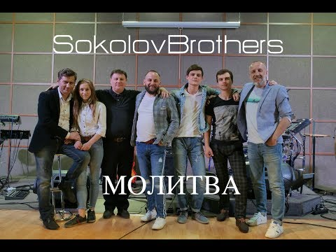 SokolovBrothers - Молитва