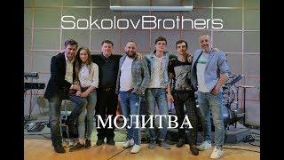 SokolovBrothers - Молитва cмотреть видео онлайн бесплатно в высоком качестве - HDVIDEO