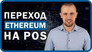 Переход Ethereum с POW на POS. Какие плюсы и минусы? Что будет с майнингом Эфира?