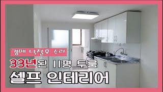 Self interior)충남아산 11평 투룸 아파트/…