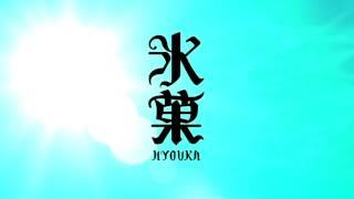 Hyouka OST: Ue wo Muite Arukou