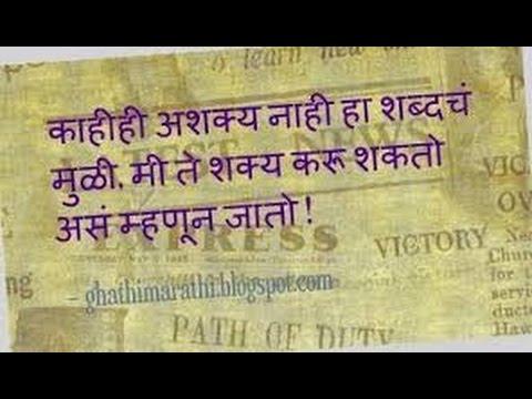 Marathi Motivational Quotes To Speak English. Classes In Mumbai. Spoken Course.
