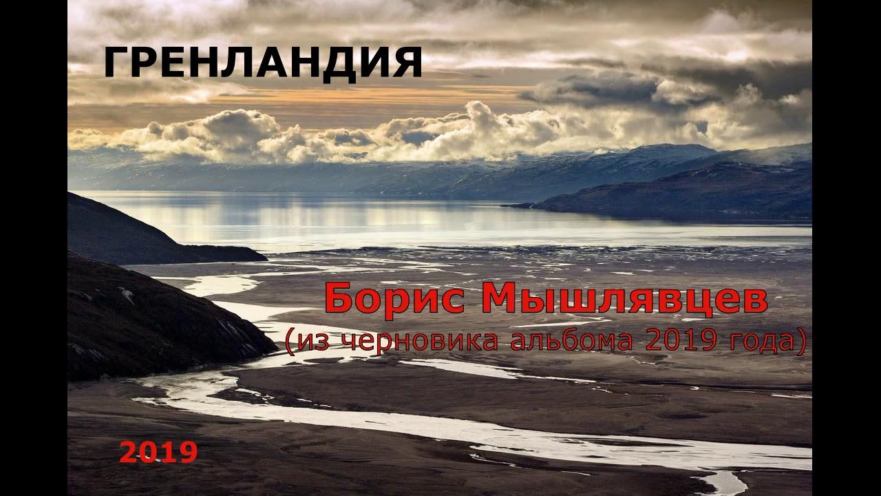 Гренландия/Борис Мышлявцев/2019/Сибирский рок
