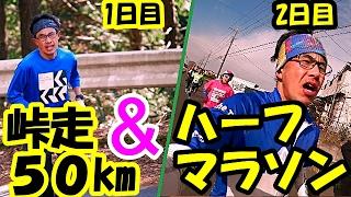 ロングレースに向けた2日間練習。峠走50kmの翌日にハーフマラソンを走...