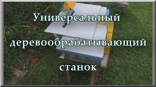 Бытовой универсальный (многофункциональный) деревообрабатывающий станок для дома (краткий обзор)