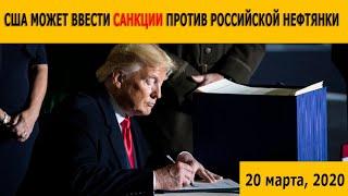 санкции США. Курс доллара и курс рубля на Декабрь 2019 года.  Что будет обвал или укрепление валюты