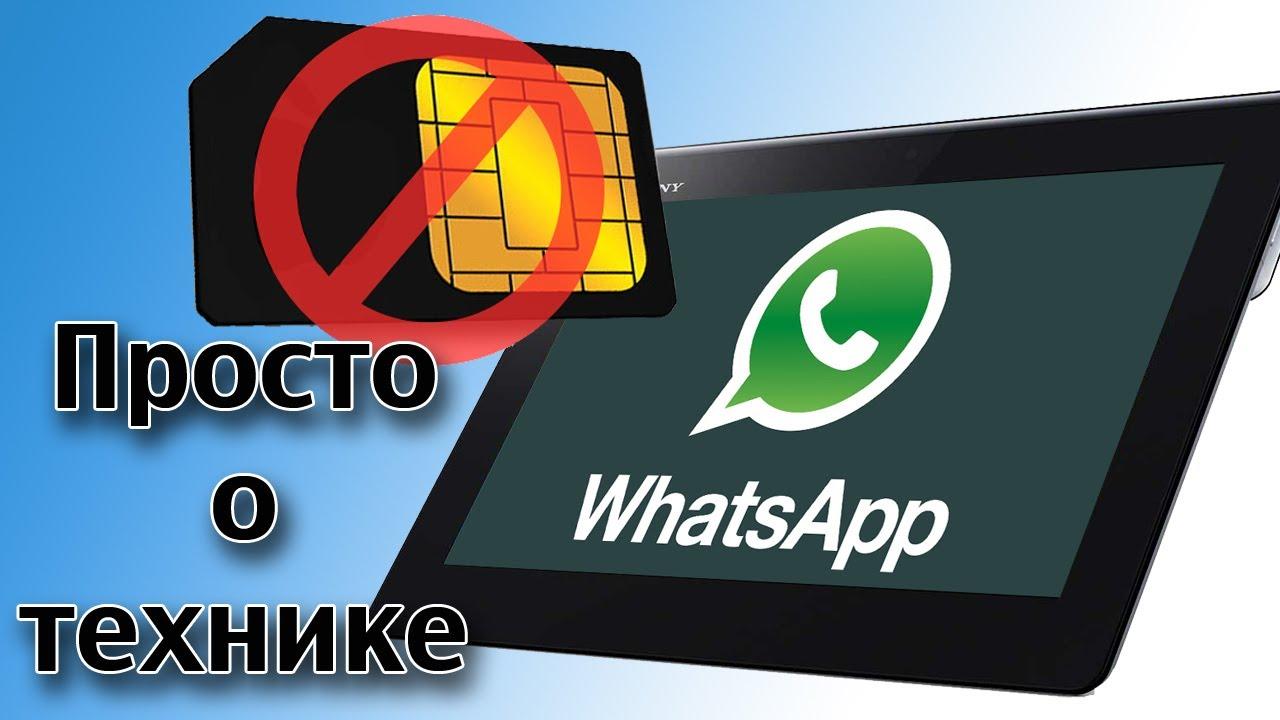 Как установить WhatsApp на android планшет без симки