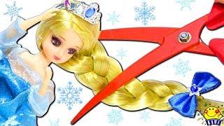 リカちゃん 【ヘアカット!】エルサに変身★メイクや髪の毛をヘアアレンジ★プリンセスのドレス♪おもちゃ バービーのお姫様の美容室サロン たまごMammy