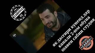 Марям Кисми 26 бо забони Форси