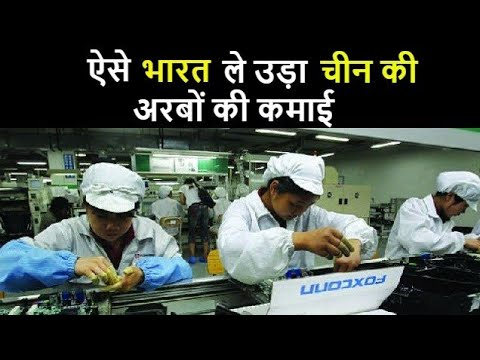 Apple's Biggest Blow To China | 9 Electronics Companies Shifting From China To India | Trainsome