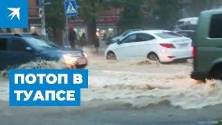 Потоп в Туапсе. Видео
